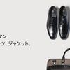 Amazon Fashion Suits Store | アマゾンファッション スーツストアがオープン!30日間返品無料対応。