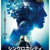 映画感想:「シンクロニシティ」(50点/サスペンス)