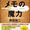 前田裕二著「メモの魔力」は流し読みができない魔力がある!その②