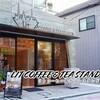 【新OPEN】東京タワー近くのカフェはコーヒーも日本茶も楽しめる / LIT COFFEE & TEA STAND @浜松町