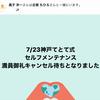 【 イベント告知 】 満員御礼! 7月23日開催『~背骨・脚・お腹・肋骨・肩・首・目・内臓~ 部位別対応セルフケアで2020年も元氣にGO! 科学とチャネリングの融合で生まれた☆てとて式セルフメンテナンス2020in神戸』