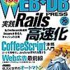 WEB+DB Vol.70 に寄稿しました