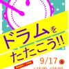 【イベント】9/17 ドラムをたたいてみよう!!