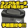 【ジャッカル】釣り小物収納にオススメ「タックルポーチ2021年カラー」通販予約受付中!