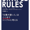 瞑想とルール作り ( SIMPLE RULES 〜「仕事が速い人」はここまでシンプルに考える〜)