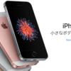 【史上最高】iPhone SE2に臨む5つの機能!