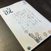 日本中のツツイストに伝えたい「波」2021年3月号の珠玉