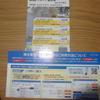 クロス手数料は3,648円でした。9202ANAホールディングス300株分優待券