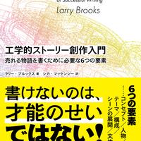 きちんと学びたい人のための小説の書き方講座【キャラクター:「立体的」なキャラクターのつくり方】で紹介した本