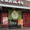 なぜか「大阪」で「金沢」まいもん寿司