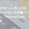 楽天銀行デビットカードの国際ブランドはどれがいい? 「VISA」「MasterCard」「JCB」徹底比較