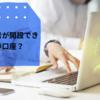IB証券やFirstrade証券以外で、日本在住者が開設できる米国証券口座は?口座開設事情とあわせて!