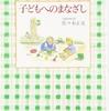 子育て本:子どもへのまなざし