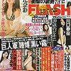 「徹底解析 アイドルヌードの変遷からギャラ相場まで」in『FLASH』10月27日号でコメント