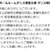 『西部日本ボールルームダンス連盟主催 ダンス選手権大会』が中止となりました。