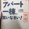 『3棟目購入のエリア決め(*´з`)』入居者争奪しないエリア探し(-_-;)