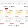 年末に最強ふるさと納税案件!日本旅行ギフトカード50%還元+1%のAmazonギフト券+ANAマイル