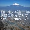 【登山者必見】登山素人が富士山に実際に登ってみて分かった10のこと