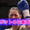 ボクシングのチケットのご案内です(^-^)v