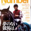 Number 0587 2003.10.16 夢のない競馬はいらない。 Autumn Racing