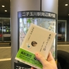 二子玉川〜影向寺①-二子玉川駅