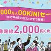 【終了】【LCCキャンペーン情報】8月21日00:00~ピーチで全路線2000円セールがあります!