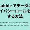 Bubble でデータにプライバシーロールを設定する方法