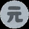 石山裕慈(2018.10)「漢字音の一元化」の歴史