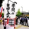菅首相に「倍返し」!任命拒否された法学者が「法律知らぬ素人」と批判―日本学術会議人事介入