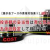 展示会ブース出展の費用対効果②【投資額の妥当性を知るための売上見込算出】
