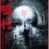 映画感想 - 犬鳴村(2020)