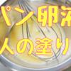パンに卵液を塗る時の『プロの技』教えます。【後塗り】
