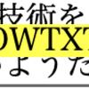 PHP 引数にとったテキストファイルの内容を表示する doSHOWTXTGREP.php?TARGET_TEXT=temp.txt