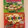ブルボン 懐かしのお菓子たち