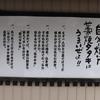 【2泊3日】四国弾丸ドライブ巡り旅②🚗