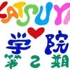 【満席】KATSUYA♡学院 第二期生募集を始めます!