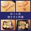 白ミル貝(ナミガイ)の捌き方/料理は刺身・浜焼き・肝バター焼き