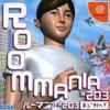 ROOMMANIA #203のゲームと攻略本の中で どの作品が最もレアなのか?