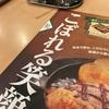 【今ならお得】フライングガーデン安定の美味しさ!