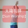 【ヨガ】太陽礼拝Aのやり方を本格的に学び実践!