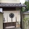 京都へ 芸術を堪能した一日