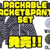【バスブリゲード】パッカブルタイプのジャケットとパンツ「PACKABLE JACKET&PANTS SET」発売!