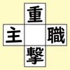 【脳トレ】漢字穴埋め 213問目