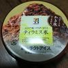 ココアパウダーが意外と美味しい 『セブンプレミアム ココア味パウダーがけ ティラミス氷』 を食べてみました。
