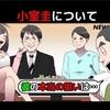 【音声録音?】小室圭と皇室問題について漫画にしてみた(マンガで分かる)@アシタノワダイ