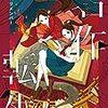 2018年度新着図書10(7月)・「名作転生1 悪役リメンバー」、「名作転生2 脇役ロマンス」、「名作転生3 主役コンプレックス」(学研プラス)