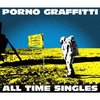私のポルノグラフィティ マイベスト15(シングルのみ)