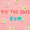TGCのJO1が最高だった件…(叫°Д° )キャァァァッ