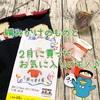 2月に買ったお気に入りのもの♪と編み物の途中経過(・∀・)