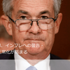 FX週間レポート (11月第5週)|米ドル安、金融政策の正常化が漸進的に高まる
